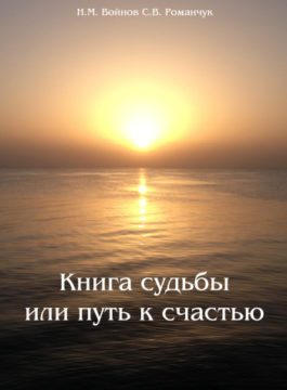kniga_sutbi
