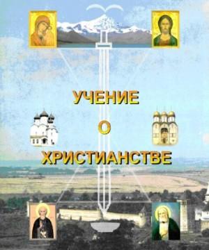 uchenie_o